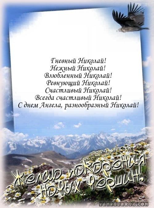 Музыкальная открытка с именинами николая