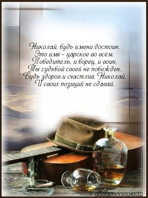 Николай (гр.) - победитель народов…