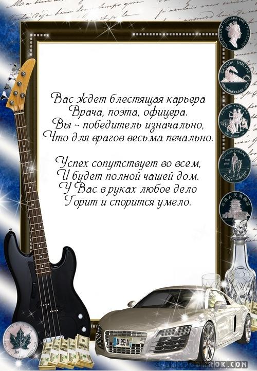пожелания в стихах с именем Николай, Коля…