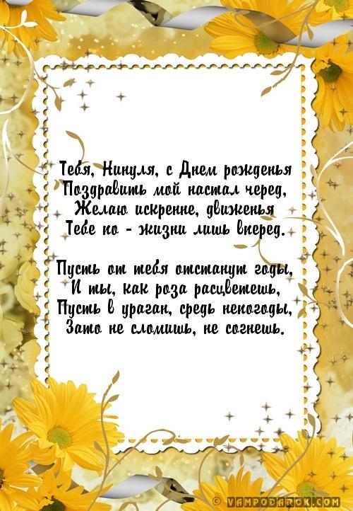 Тетя нина с днем рождения стихи открытки