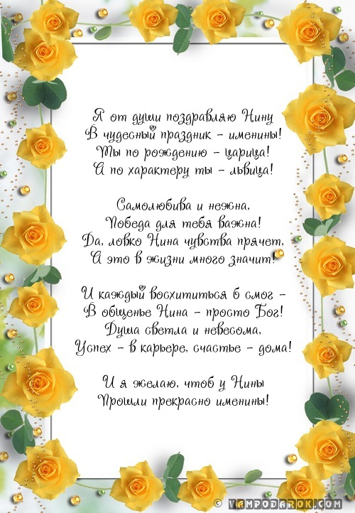 Картинка с именинами нина, днем рождения женщине
