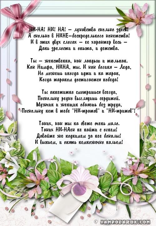 Поздравительные открытки для нины с днем рождения