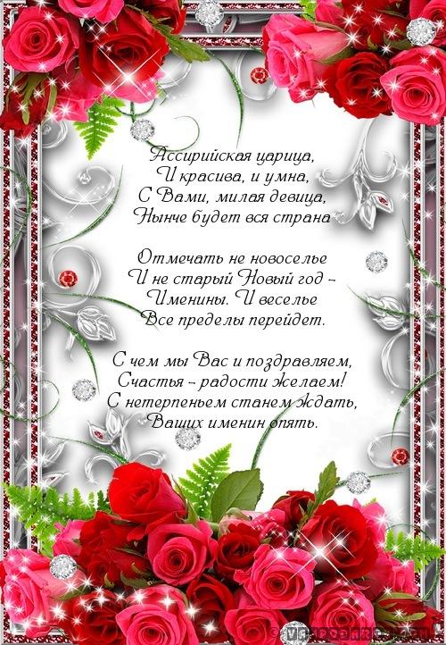 Поздравления с Днем Ангела в стихах 24