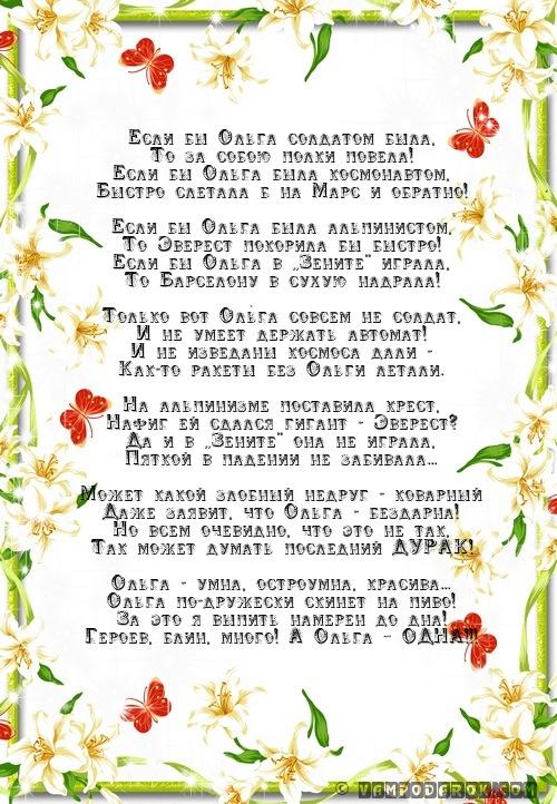 Шуточное стихотворение про Ольгу.
