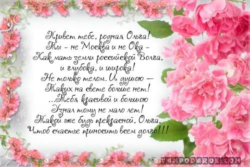 пожелания Ольге в стихах…