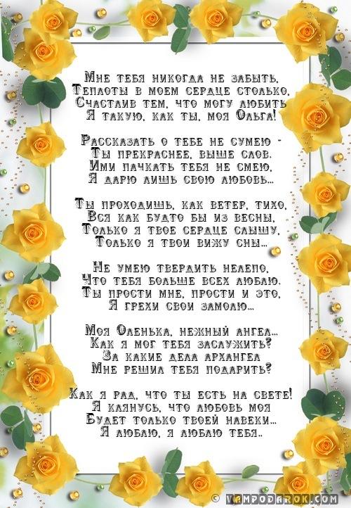 Стихотворение любимой Ольге.