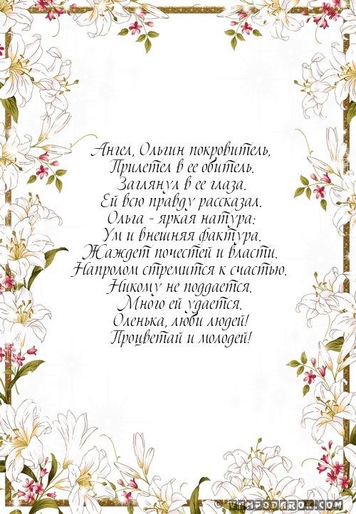 Поздравления с днем рождения в стихах по именам ольга