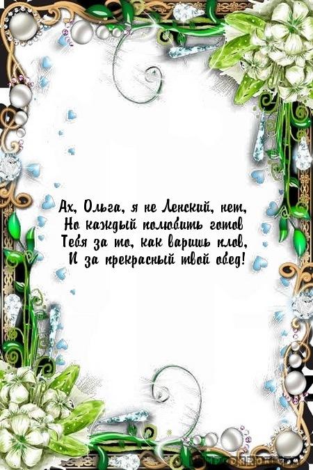 короткое поздравление Ольге (sms поздравление)…