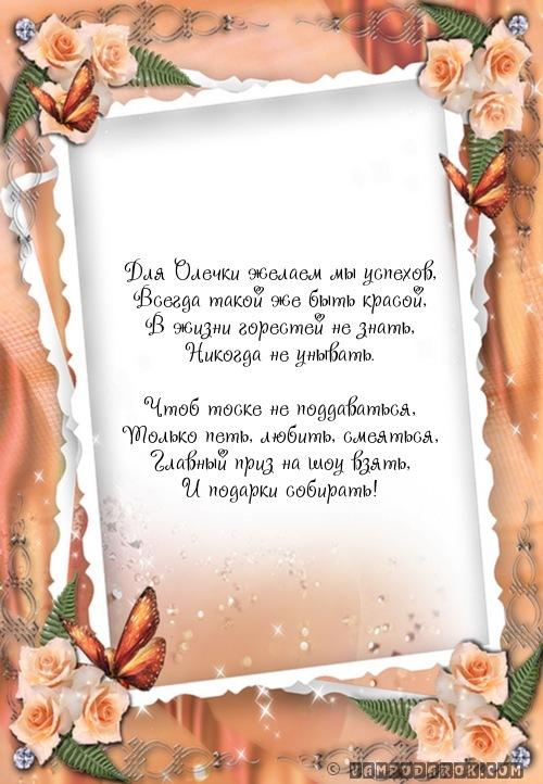 поздравление Олечке…