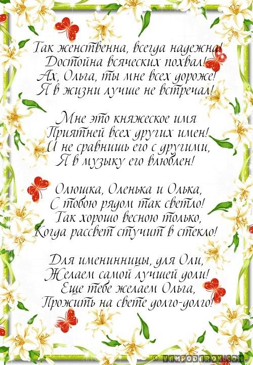 Олюшка, Оленька и Олька именинница…