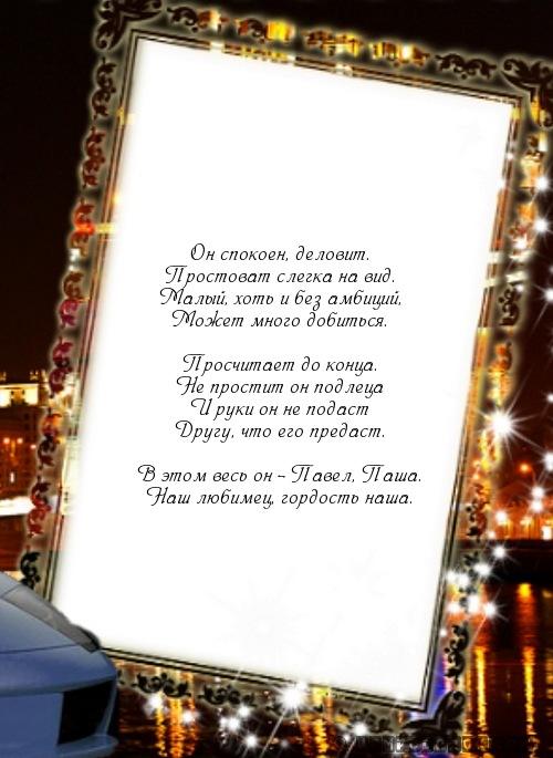 стихи с именем Паша - стихотворение Павлу…