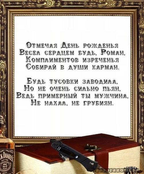 Поздравления мужчине с днем рождения роману прикольные 13