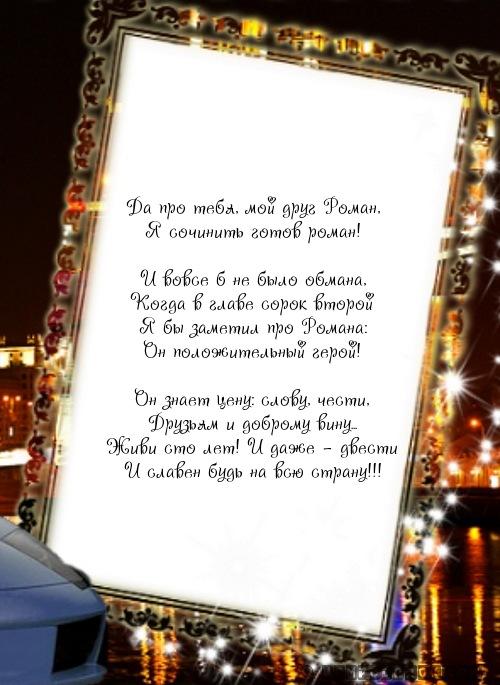 стихи с именем Роман…