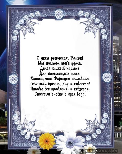 Поздравления с днем рождения для Романа. Смс в стихах