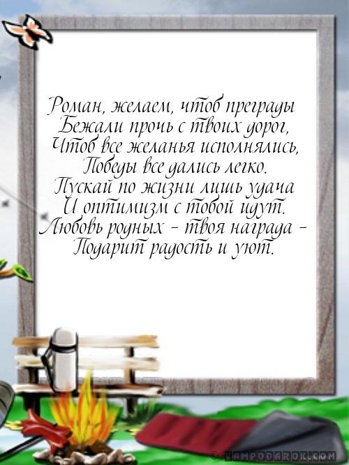 Поздравление с днем рождения для романа в стихах 4