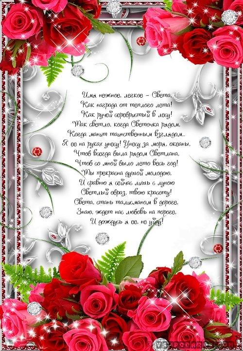 Рамка для день рождения с цветами