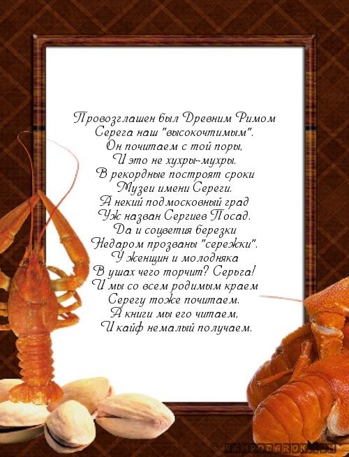 Поздравление с днем рождения сергея в стихах прикольные