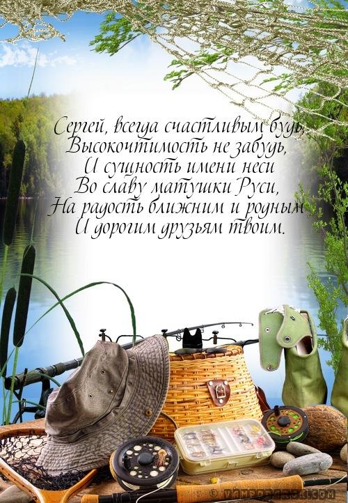 пожелание Сергею в стихах…