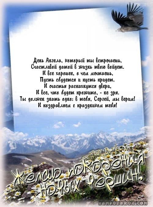 поздравление с днем ангела Сергею…