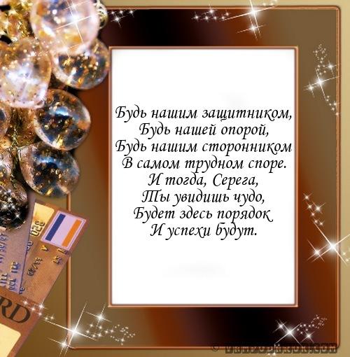 именные поздравления Сергей…