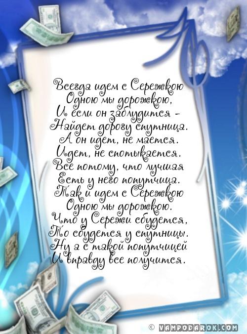 стихи с именем Сережа…