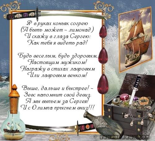 тост в стихах за Сергея…