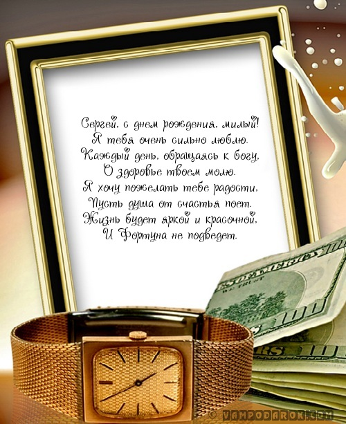 Надписью, открытка с днем рождения сергей в стихах красивые