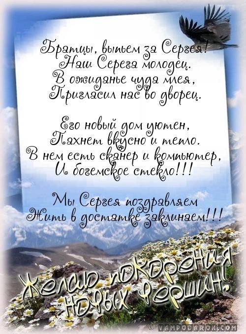Поздравление с днем рождения сергея в стихах прикольные 85