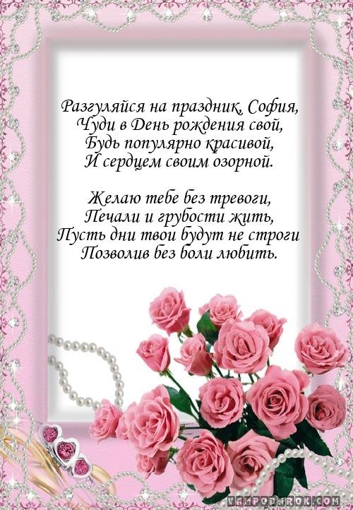 Открытка с днем рождения софия женщине