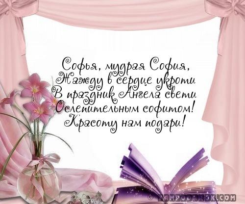 Казаку днем, софия картинки поздравления