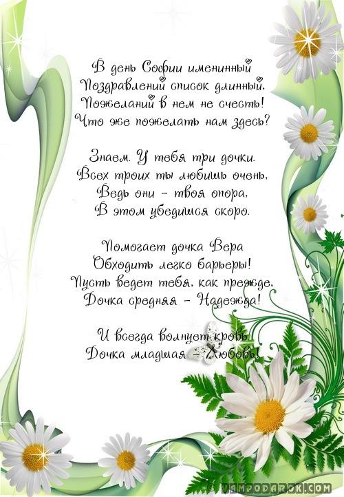 Стих поздравление с именинником 1