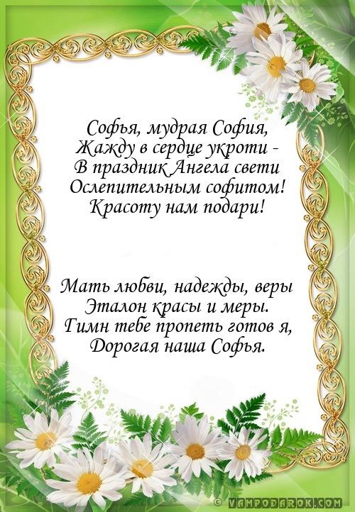Поздравление на имя софия