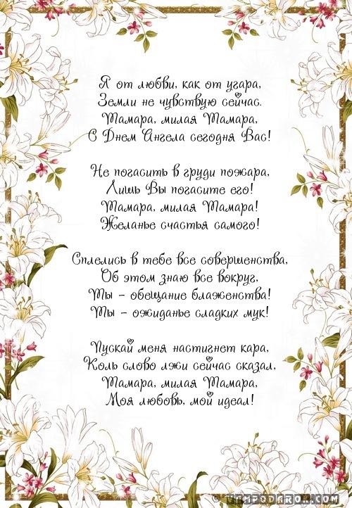 поздравления в стиха Тамаре с днем ангела…
