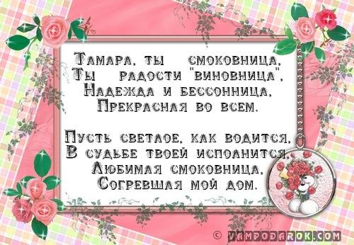 Поздравление тамаре 6