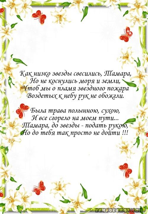 стихи Тамаре ко дню рождения…