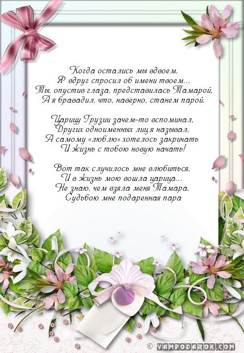 стихи с именем Тамара…