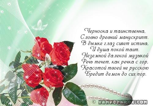 стихи Тамаре…