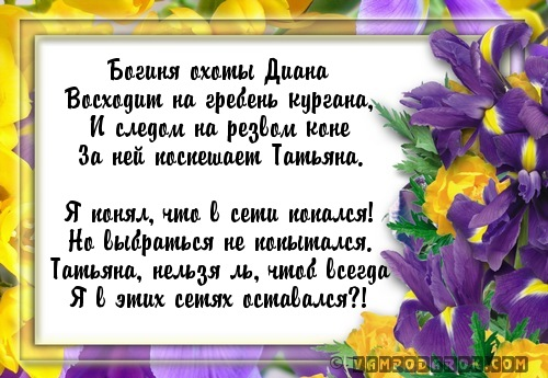 стихи Татьяне…