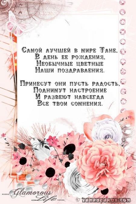 Поздравление тане с днём рождения в стихах