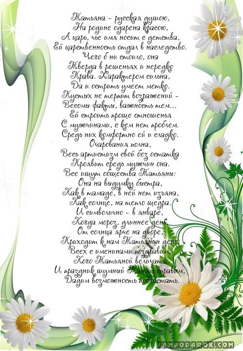 стихи с именем Татьяна, стихи Татьяне…