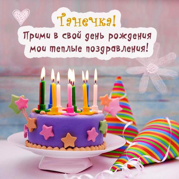 Поздравления ко дню рождения по именам наташа