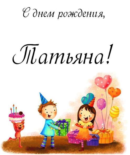Открытки танюшка с днем рождения прикольные, открытка