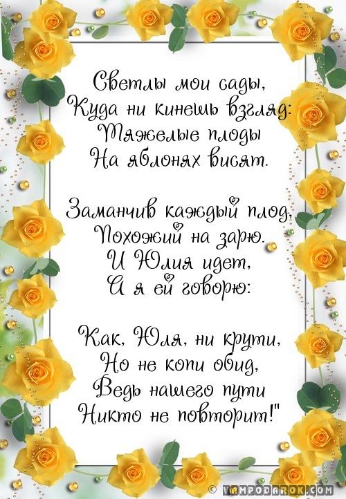 Поздравления с днем рождения в стихах юли 25