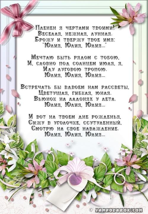С днем рождения юля текст поздравления с