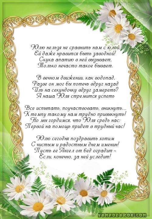 Поздравление юлии не в стихах 28