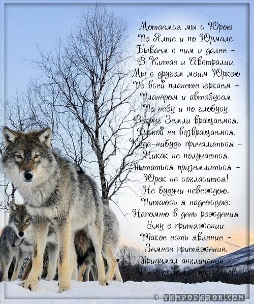стихи с именем Юрий…