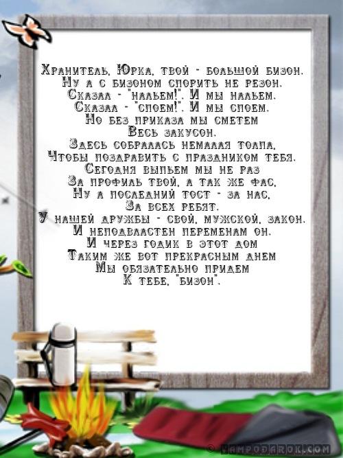 Поздравление в стихах с днем рождения юрий 923