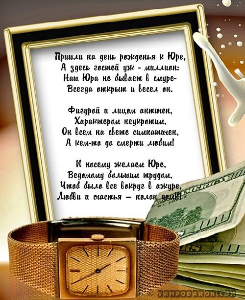 Поздравление в стихах с днем рождения юрий 918