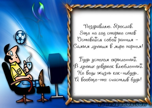 Смс пожелания в стихах для Ярослава.