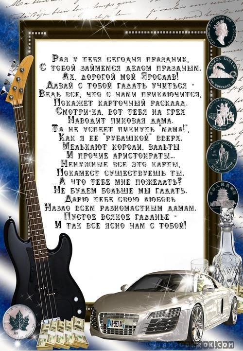 Поздравления Ярославу от любимой.